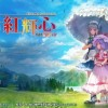 东方红辉心(Touhou: Scarlet Curiosity) | Steam汉化版