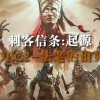 【简体中文】刺客信条:起源 DLC2-法老的诅咒(Assassins Creed Origins The Curse Of The Pharaohs)