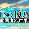 【汉化•硬盘】双重国度2:亡灵之国(Ni no Kuni II:Revenant Kingdom)| 整合 The Lair of the Lost Lord