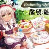 【繁中】魔镜:魅影(Mirror: Enchanting Reflections)v3.3 | DLC合集