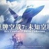 【繁中】皇牌空战7:未知空域(Ace Combat 7 Skies Unknown)