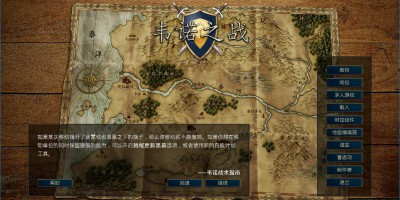 【官中】韦诺之战(Battle for Wesnoth)V1.14.7