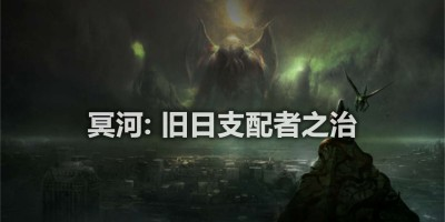 【简中】冥河: 旧日支配者之治(Stygian: Reign of the Old Ones)