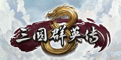【简中】三国群英传8(Heroes of the Three Kingdoms 8)